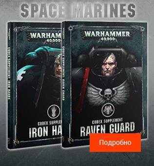 Новинки Space Marines
