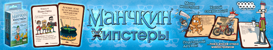 Манчкин: Хипстеры
