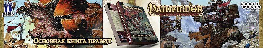Pathfinder. Настольная ролевая игра. Основная журнал правил