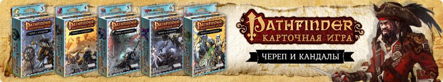 Pathfinder. Карточная игра: Череп и Кандалы. Колода приключений