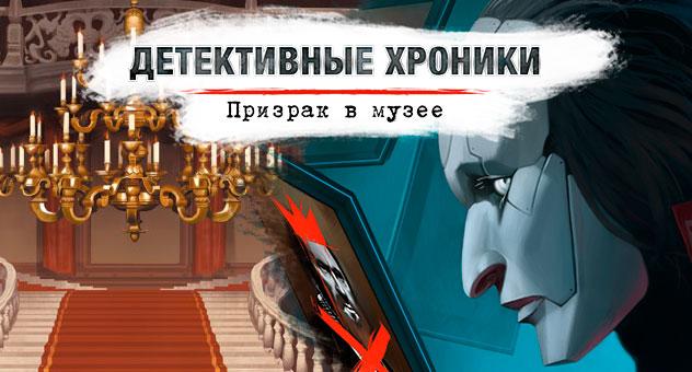 Детективные хроники: Призрак в музее