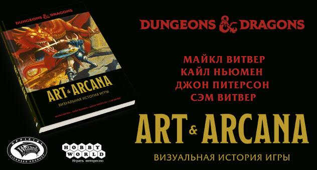 Dungeons & Dragons. Визуальная история игры
