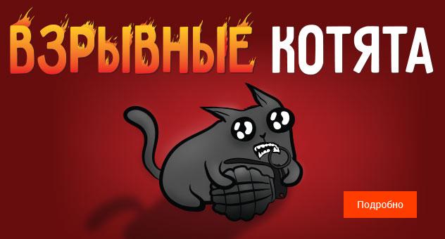 Взрывные котята