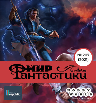 Мир фантастики №207 (февраль 2021)