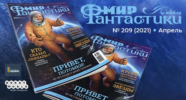 Мир фантастики №209
