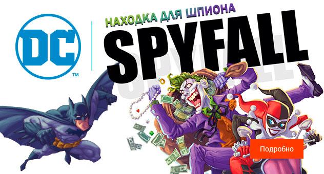Находка для шпиона: DC