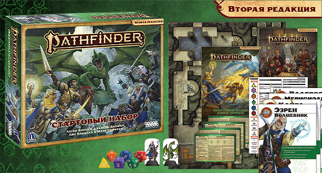 Pathfinder. НРИ. Вторая редакция. Стартовый набор