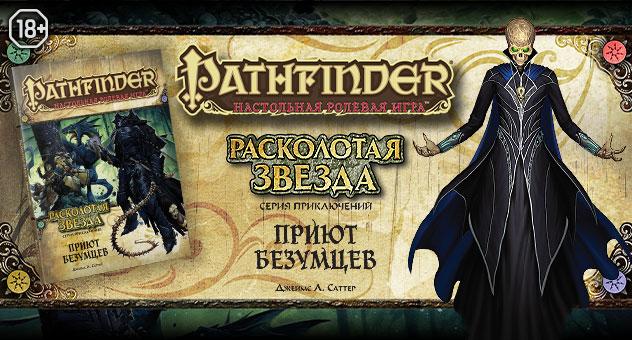 Pathfinder. Расколотая звезда. Приют безумцев