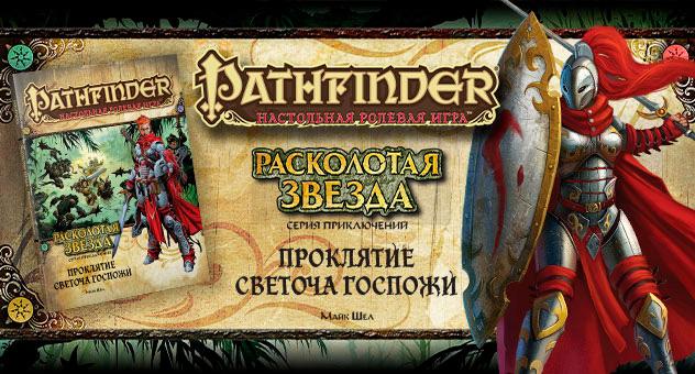 Pathfinder. Расколотая звезда. Проклятие Светоча Госпожи