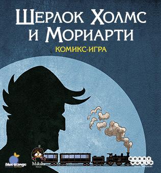 "Комикс-игра ""Шерлок Холмс и Мориарти"""