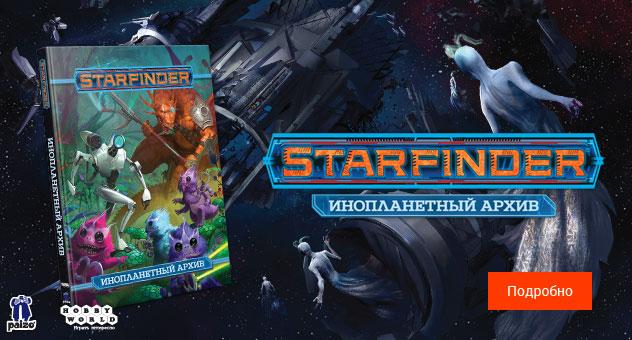 Предзаказ Starfinder