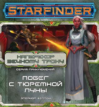 Starfinder. Наперекор Вечному трону. Побег с тюремной луны