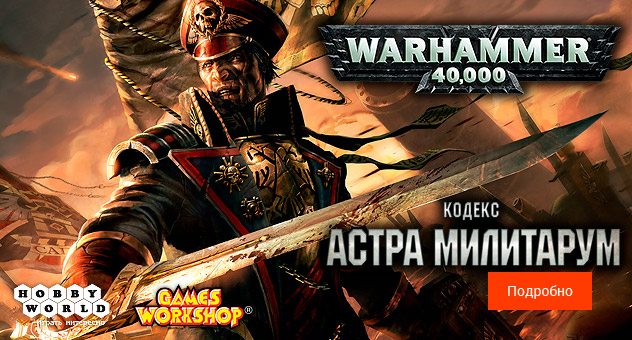 Warhammer 40,000. Кодекс: Астра Милитарум