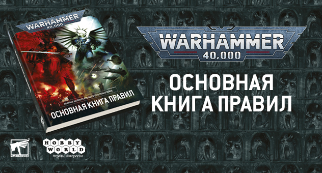 Warhammer 40,000: Основная книга правил