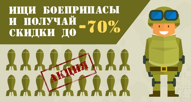 Ищи боеприпасы на нашем сайте и получай скидки до 70%!