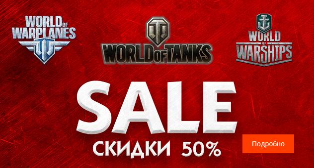 Скидка 50% на сувениры World of Tanks!