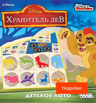 Хранитель лев: Детское лото