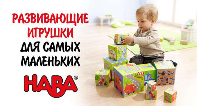 Игрушки HABA
