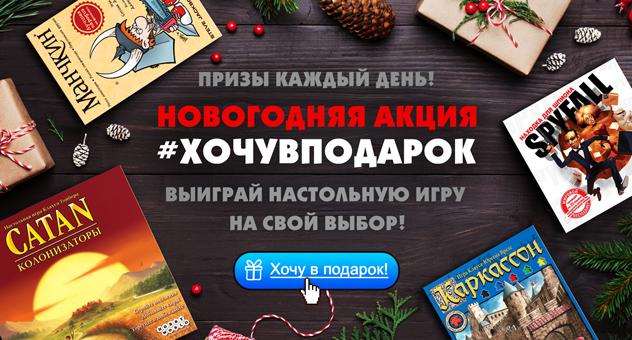 Акция «Хочу в подарок»